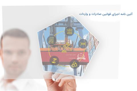 آئین نامه اجرایی قوانین مقررات صادرات و واردات