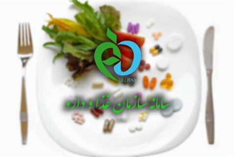 سامانه سازمان غذا و دارو