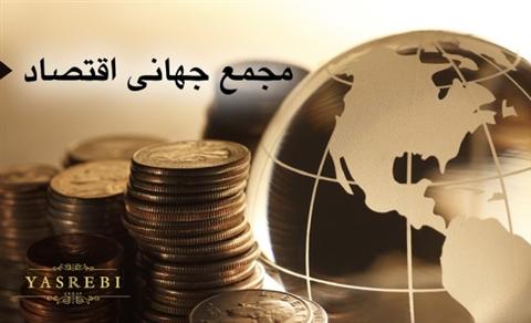 مجمع جهانی اقتصاد چیست؟