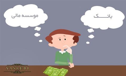 تفاوت میان موسسه مالی و بانک