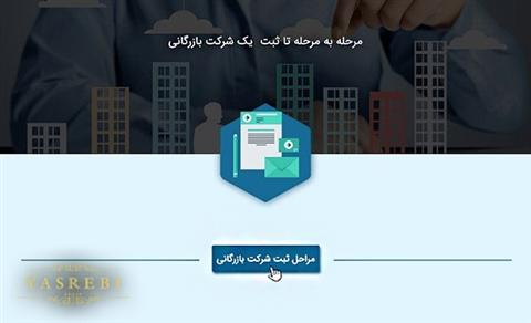 شرایط ثبت شرکت بازرگانی چیست؟