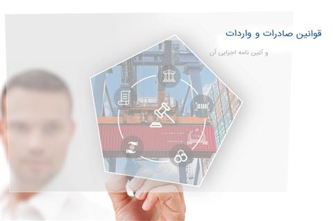 قوانین صادرات و واردات