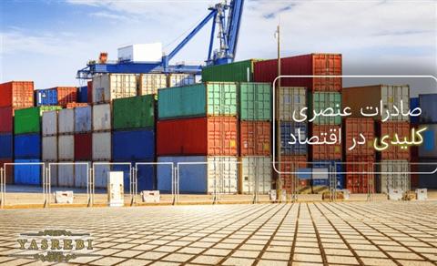 صادرات عنصری کلیدی در اقتصاد