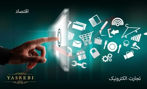 تاثیر تجارت الکترونیک بر اقتصاد