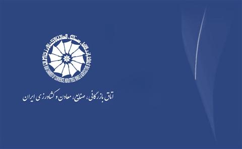 آشنایی با وزارت بازرگانی ایران