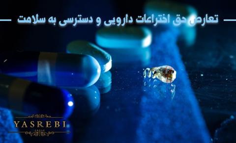 تعارض حق اختراعات دارویی و دسترسی به سلامت