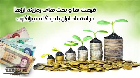 رمزینه ارزها در اقتصاد ایران با دیدگاه میزانگری