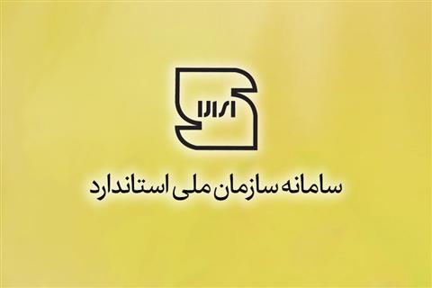 سامانه سازمان ملی استاندارد