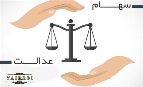سهام عدالت چیست؟