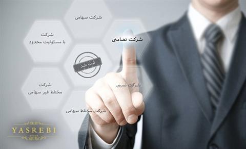 آشنایی با اصول ثبتی مشترک شرکت های تجاری