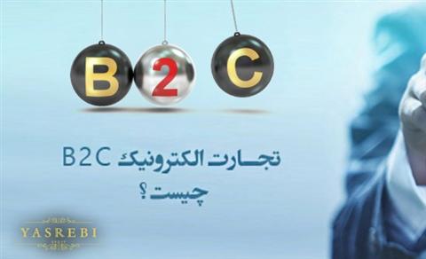 اصطلاح B2C چیست؟