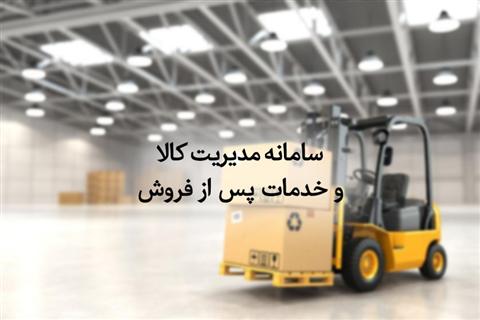 سامانه مدیریت کالا و خدمات پس از فروش