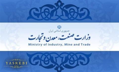 تاریخچه وزارت بازرگانی ایران