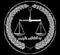 موسسه حقوقی ره گشای یثربی