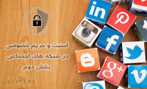 امنیت و حریم خصوصی در شبکه های اجتماعی بخش دوم