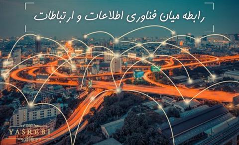 رابطه میان فناوری اطلاعات و ارتباطات
