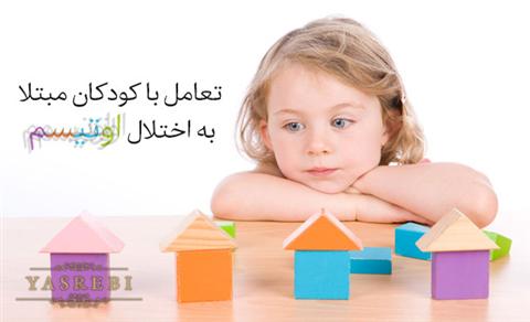 تعامل با کودکان مبتلا به اختلال اوتیسم بخش دوم
