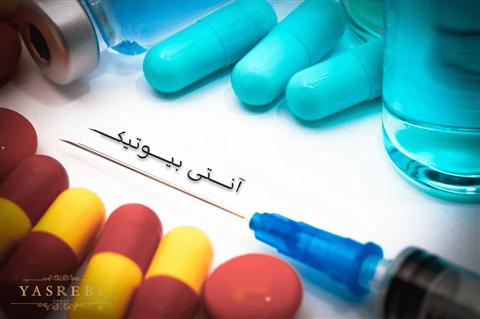 بررسی آنتی بیوتیک